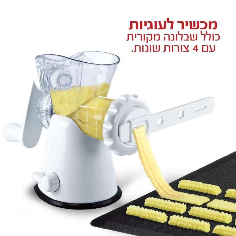 מטחנת בשר ידנית/מכשיר להכנת עוגיות מרוקאיות/בסקוויטים מבצק KONSTAR