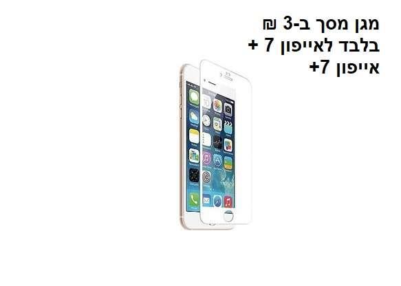 מגן מסך זכוכית לאייפון 7 ואייפון 7 פלוס עשוי מזכוכית מחוסמת למניעת שריטות ושברים