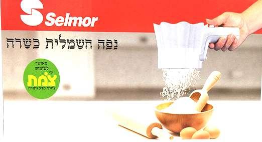 נפת קמח חשמלית ידנית מבית סלמור דגם SE-886 לניפוי קמחים ואיוורור הקמח
