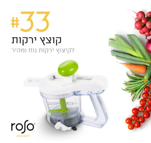 קוצץ ירקות מהיר, קומפקטי ובטיחותי מסדרת Roso Elements