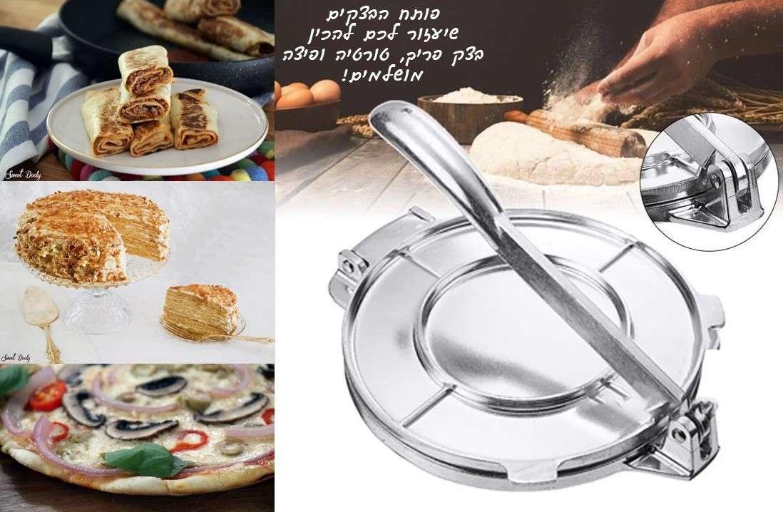 מכשיר לחיצה ידני מתאים להכנת בצק פריך, בצק טורטיה, בצק פיצה ב-99 משלוח חינם!!